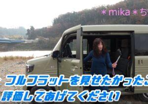 ホンダエヌバン(N-VAN)の車中泊するときに役立つ動画集